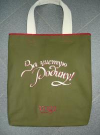 Эко-сумка Алены Ахмадуллиной.