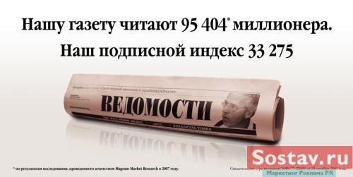 Ведомости деловая газета - гороскопы для...