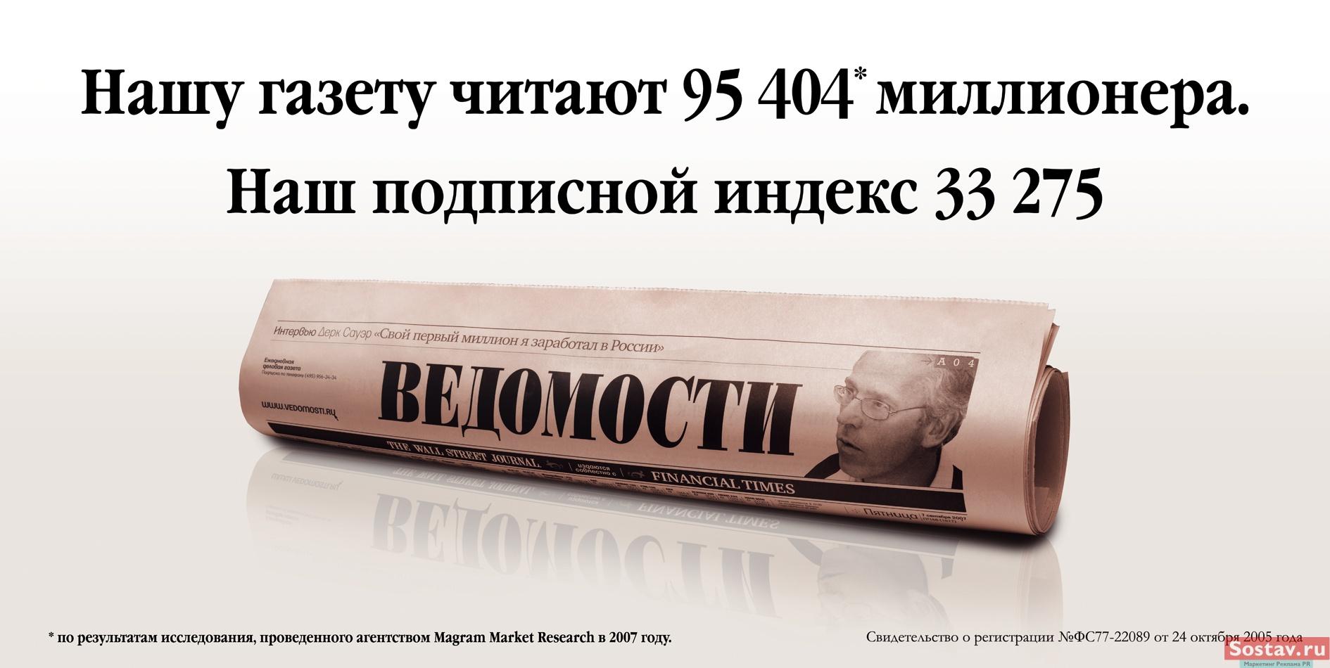 газета ведомости ру: