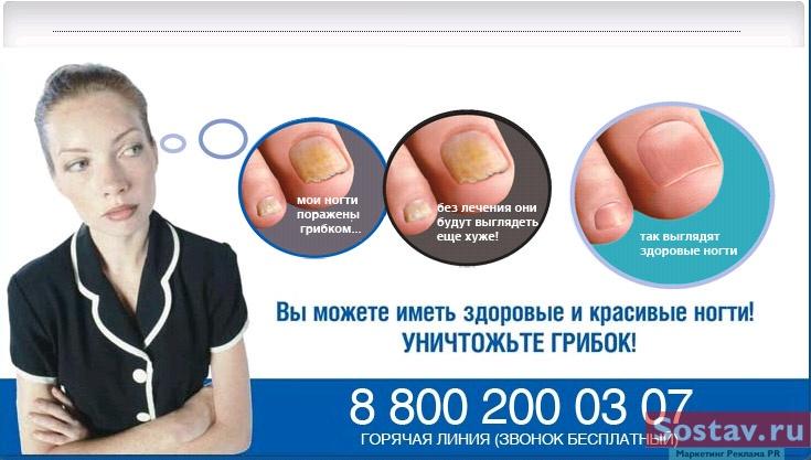 Какие лекарства быстро вылечат грибок ногтя