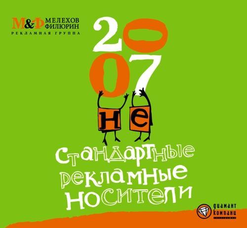 Календарь от Мелехов и Филюрин. Обложка