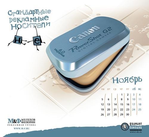 Календарь от Мелехов и Филюрин. Ноябрь