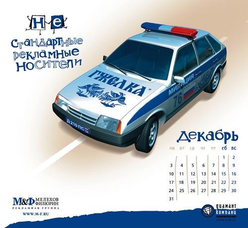 Календарь от Мелехов и Филюрин. Декабрь