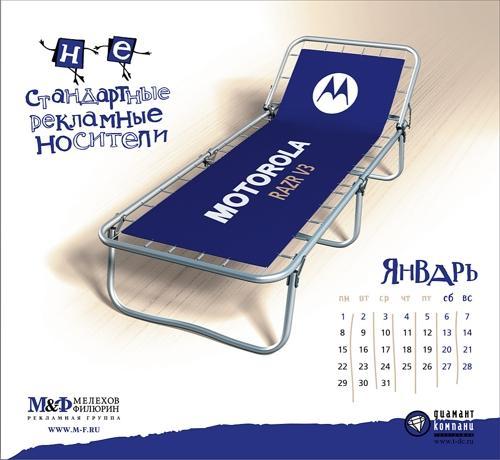 Календарь от Мелехов и Филюрин. Январь