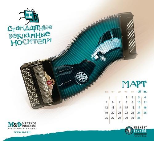 Календарь от Мелехов и Филюрин. Март
