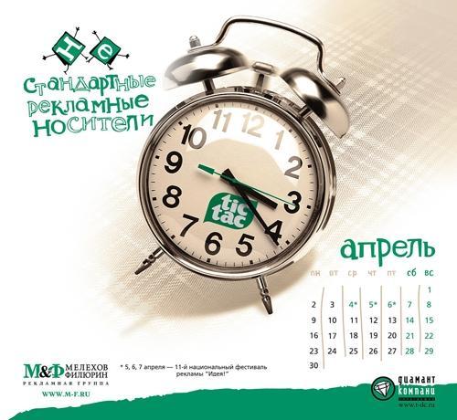 Календарь от Мелехов и Филюрин. Апрель