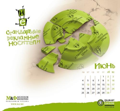 Календарь от Мелехов и Филюрин. Июнь