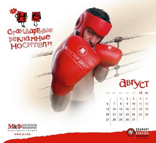 Календарь от Мелехов и Филюрин. Август