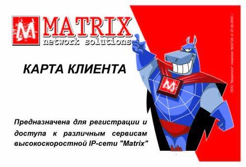 матрикс провайдер