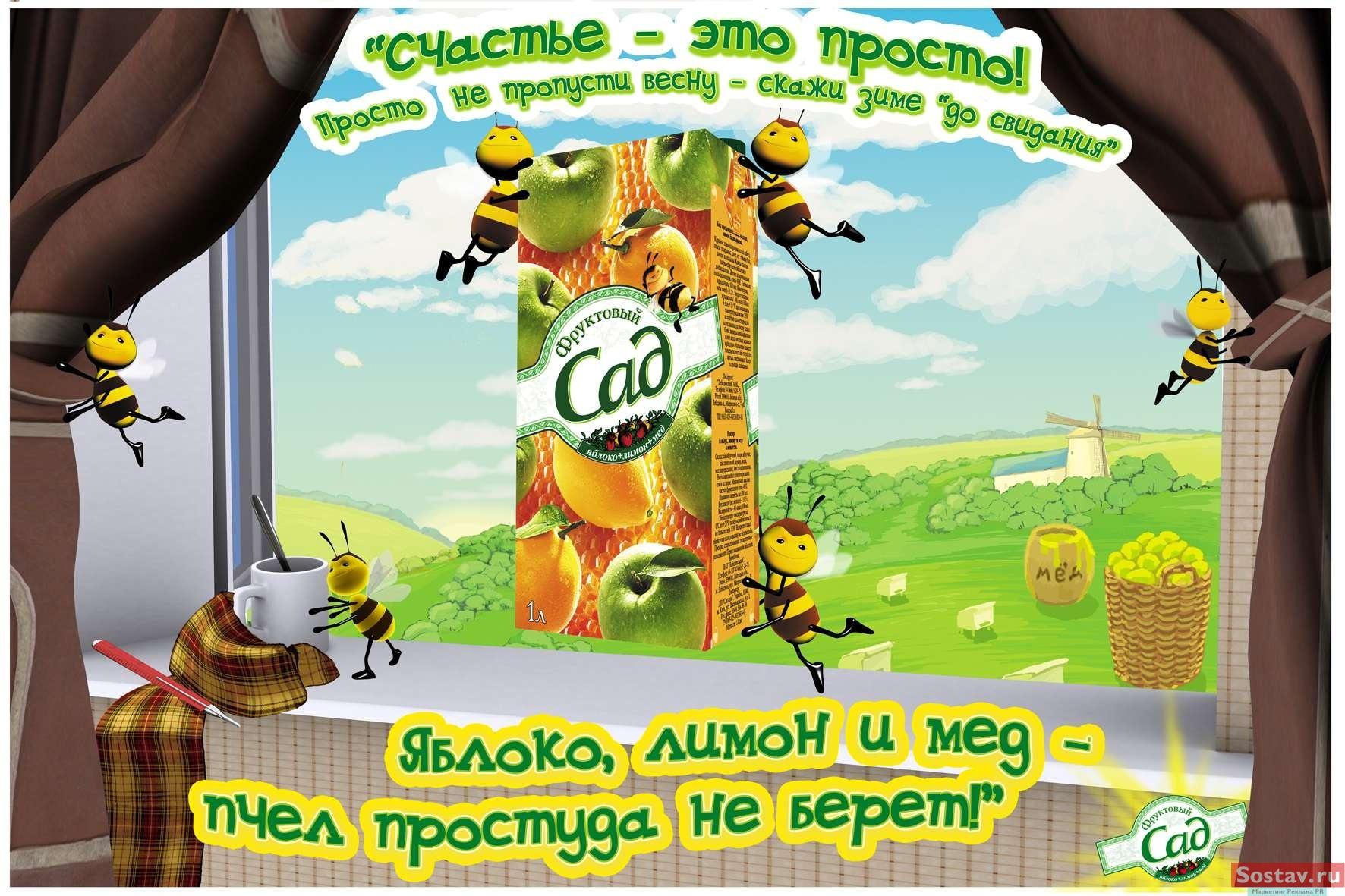 reklama-pro-fruktoviy-sad
