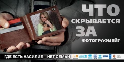 Социальная реклама в Белорусии
