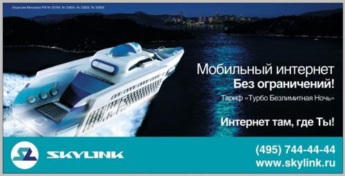 Реклама SkyLink от BrandSell