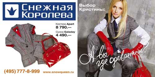 Одежда В Снежной Королеве Каталог