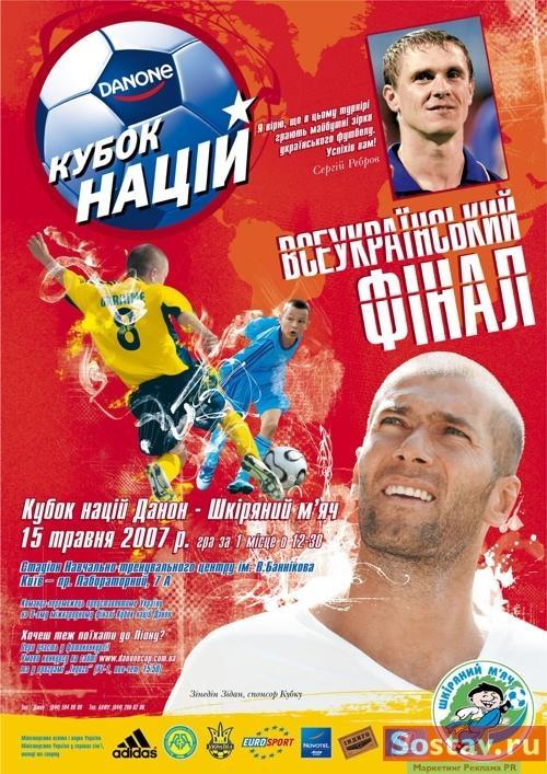 команд из разных городов могилёвской области приняли участие в розыгрыше отборочный тур кубка наций данон - 2012