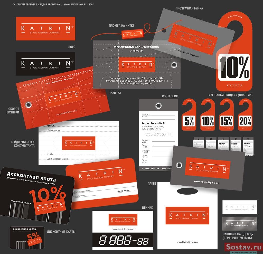 Фірмовий стиль - система графічно виражених елементів...