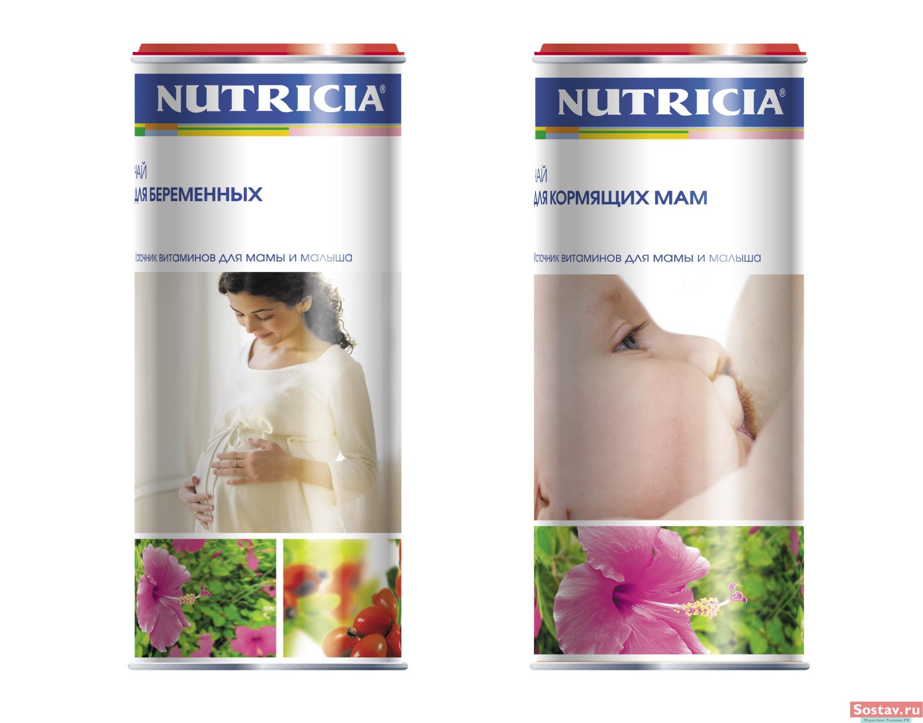 Какие чаи полезны беременным 71