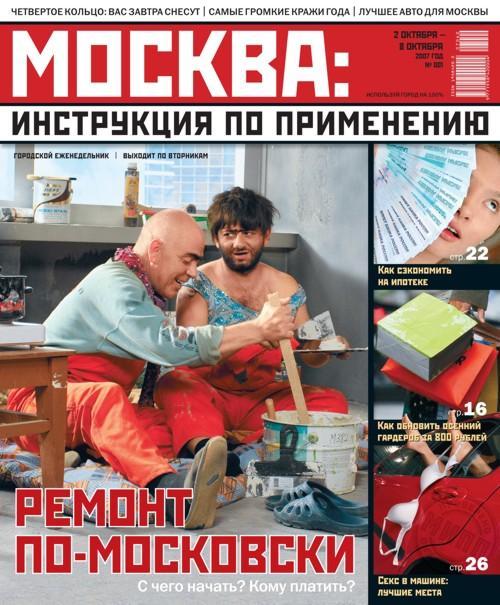 Москва: инструкция по применению от