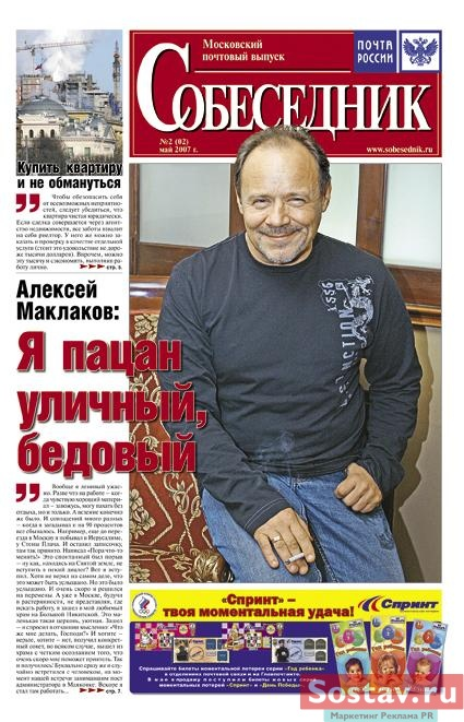 http://www.sostav.ru/articles/rus/2007/28.06/news/images/1sobesednik1.jpg