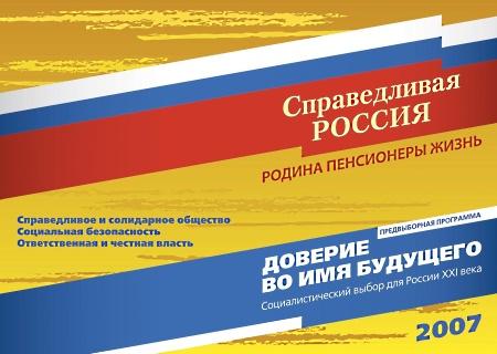 Предвыборная программа Партии принята II Съездом Партии 23 сентября