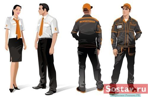 Корпоративная одежда для персонала работающего с клиентами и...