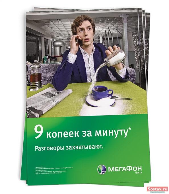 """Реклама нового тарифного плана """"МегаФон"""""""