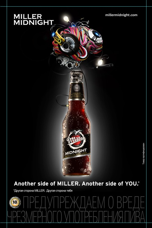 Рекламная кампания Miller: Another side of Miller. Another Side of you