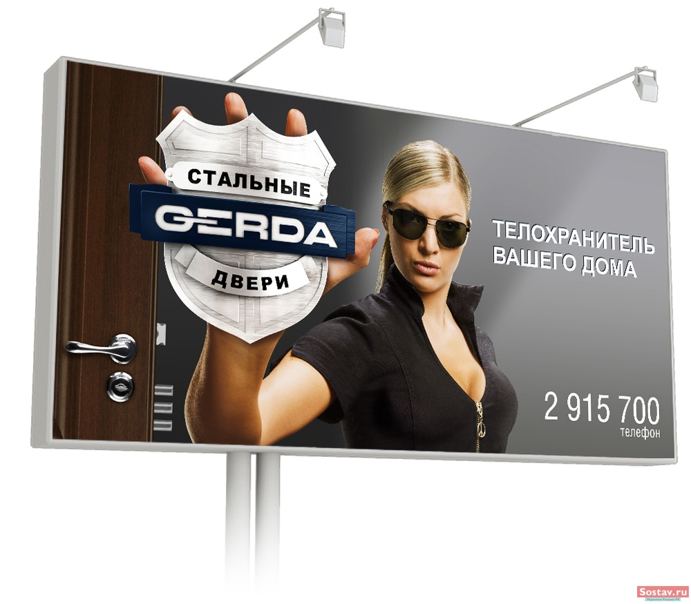 http://www.sostav.ru/articles/rus/2008/13.03/news/images/1gerda1.jpg