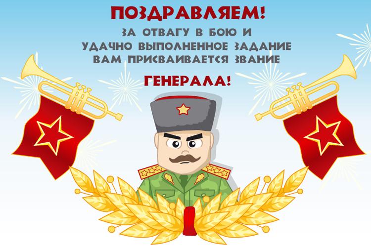 поздравить с присвоением звания генерала пальма описание выращивание