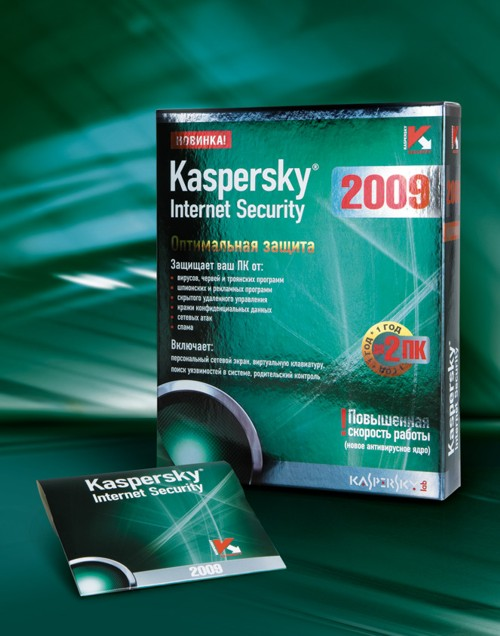 Упаковка Kaspersky Internet Security 2009 от Depot WPF