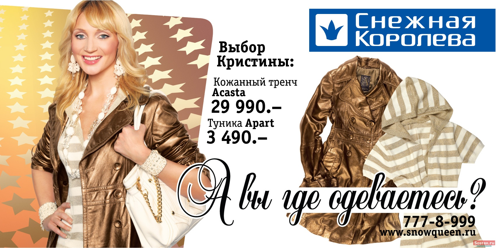 Снежная Королева Каталог Одежда