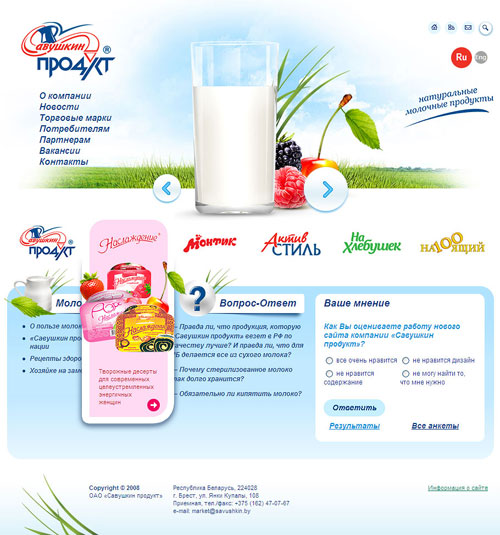 Сайт компании САВУШКИН ПРОДУКТ