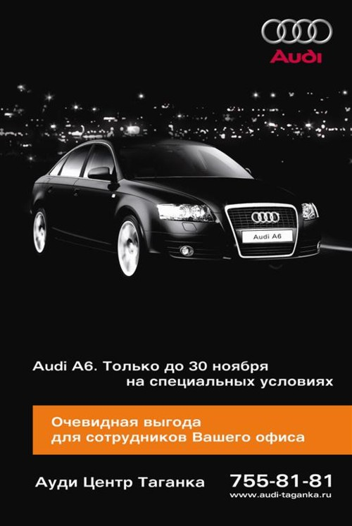 Audi от Advance Group