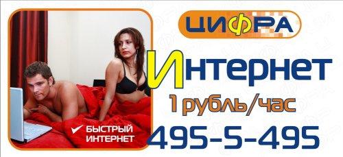 Реклама интернет-провайдера «Цифра»