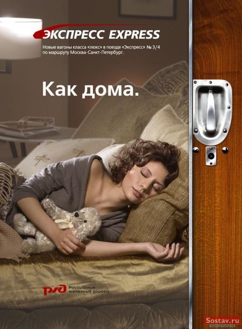 Реклама РЖД