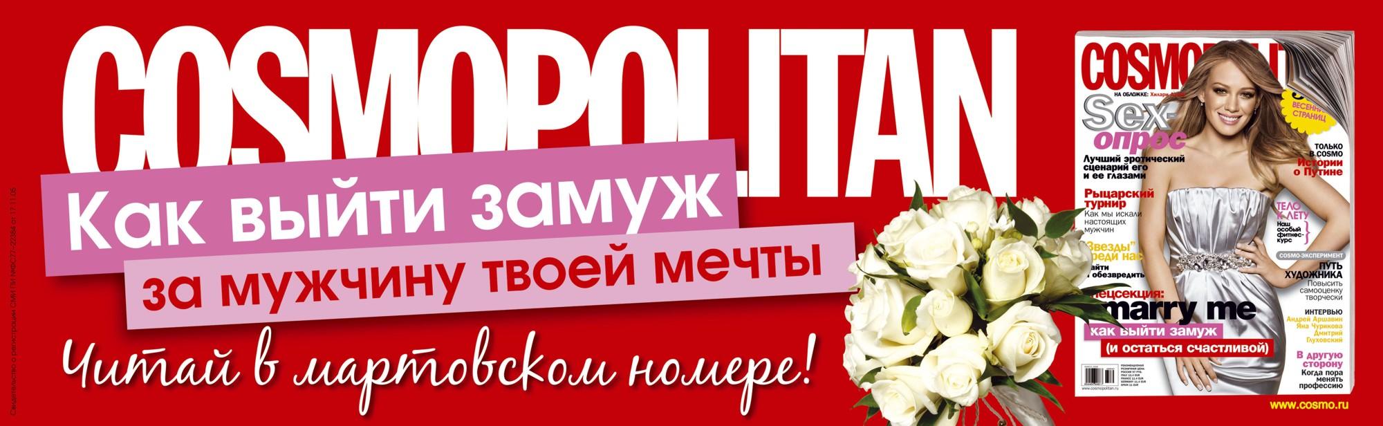cocmopolitan журнал