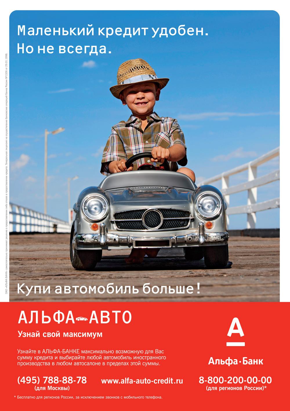 """1 октября Альфа-Банк и A.R.M.I. запустили рекламную кампанию по продвижению универсального автокредита  """"Альфа-Авто """" ."""