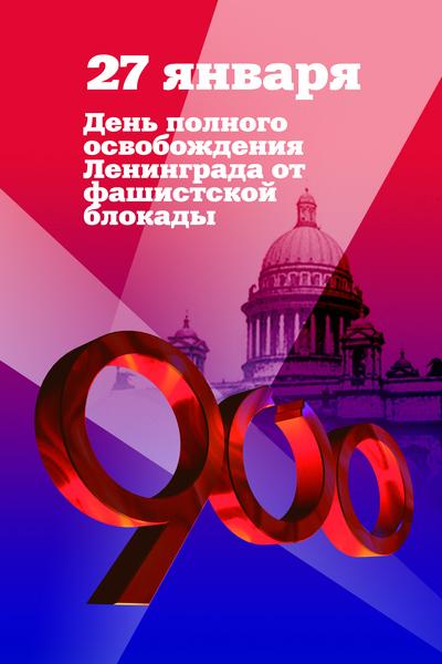 900 ДНЕЙ, 900 НОЧЕЙ!. Обсуждение на LiveInternet - Российский ...