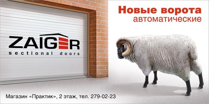 """Для этой компании Рекламной группой  """"Мелехов и Филюрин """" была разработана новая марка  """"Zaiger """" ."""