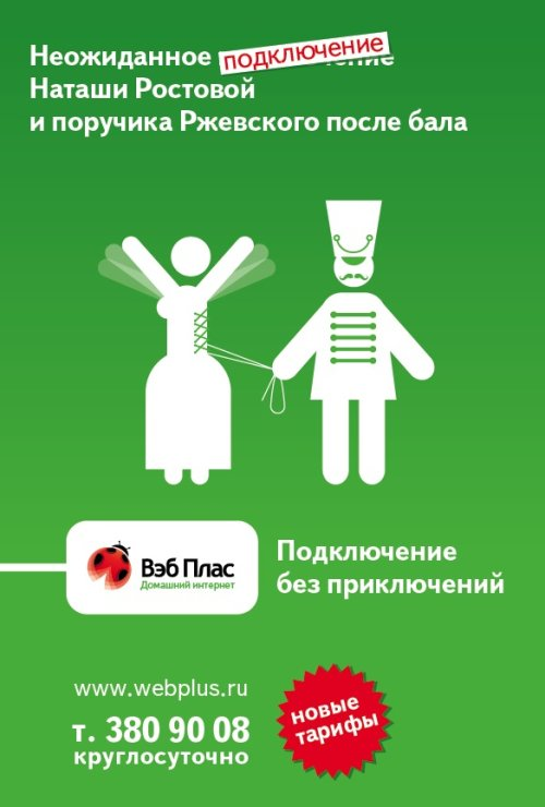Реклама подключения к интернет контекстная реклама 0.015wmz за клик