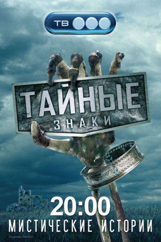 Тайные знаки - Бриллиантовая мафия СССР (2009)