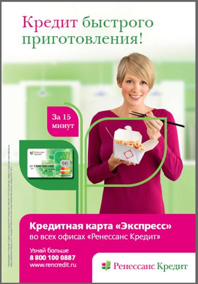 Ренессанс украина кредит форма расписки в получение денег в долг