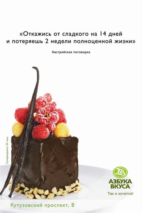 Азбука вкуса официальный сайт - d96c3