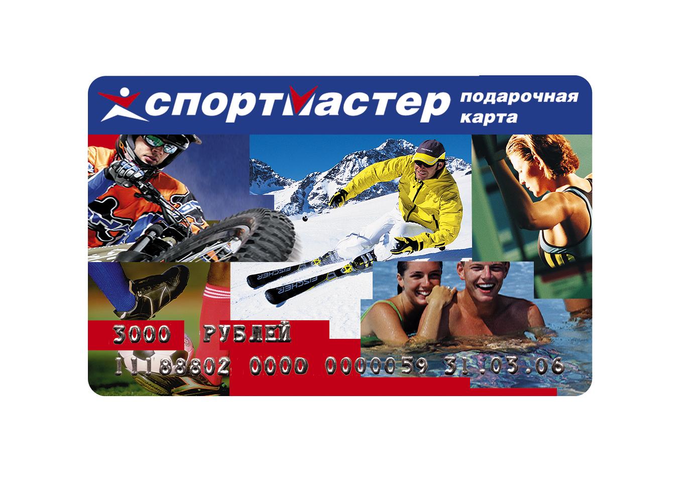 Подарочная карта спорт мастера
