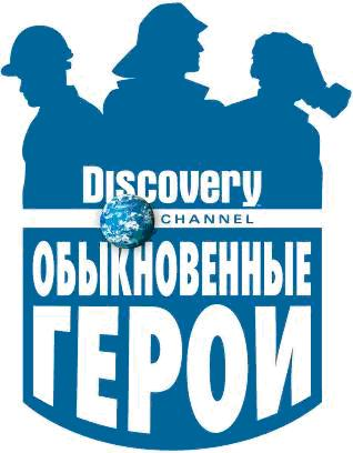 Discovery Channel, Дискавери