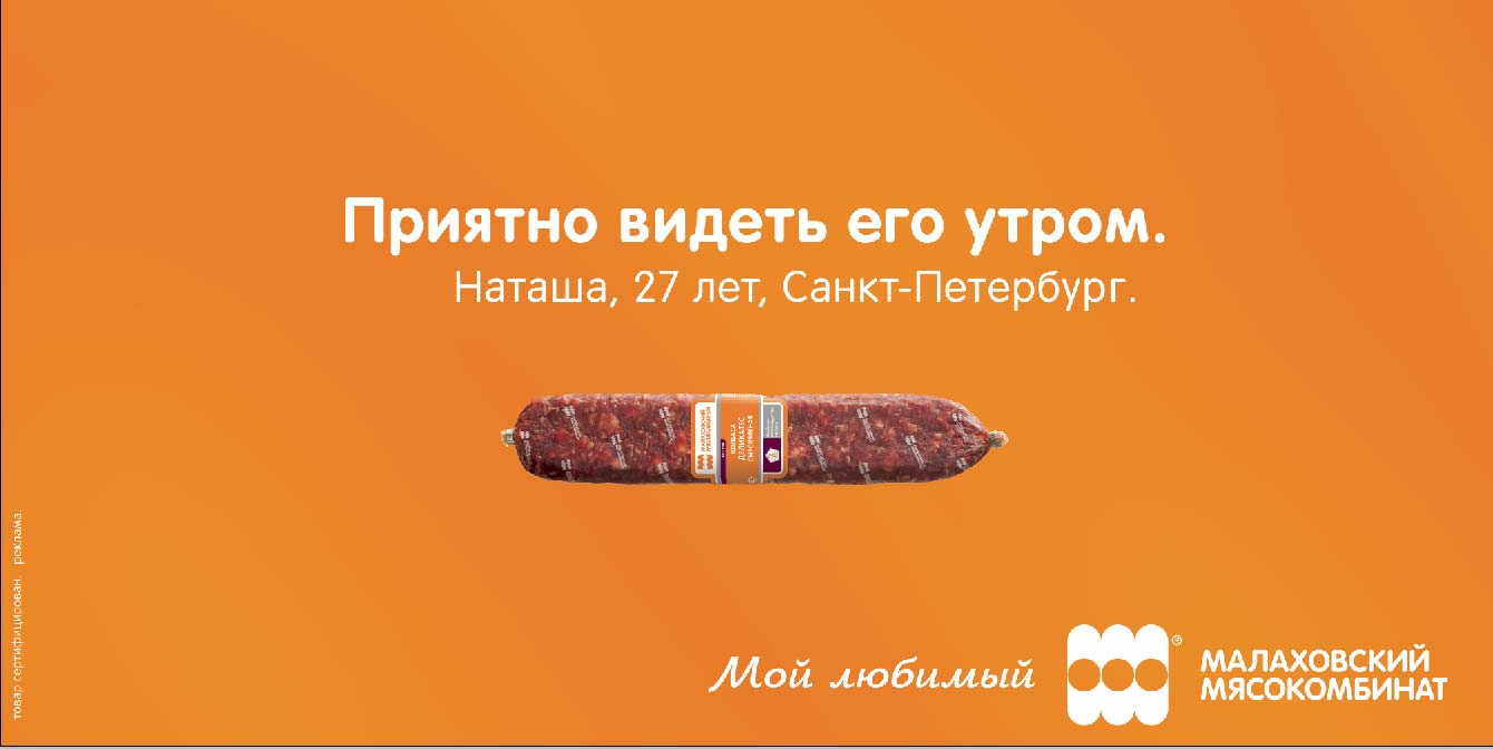 Секс фаллический в рекламе