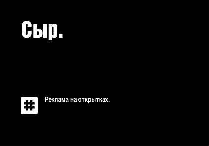 Антикризисная рекламная кампания Post#1
