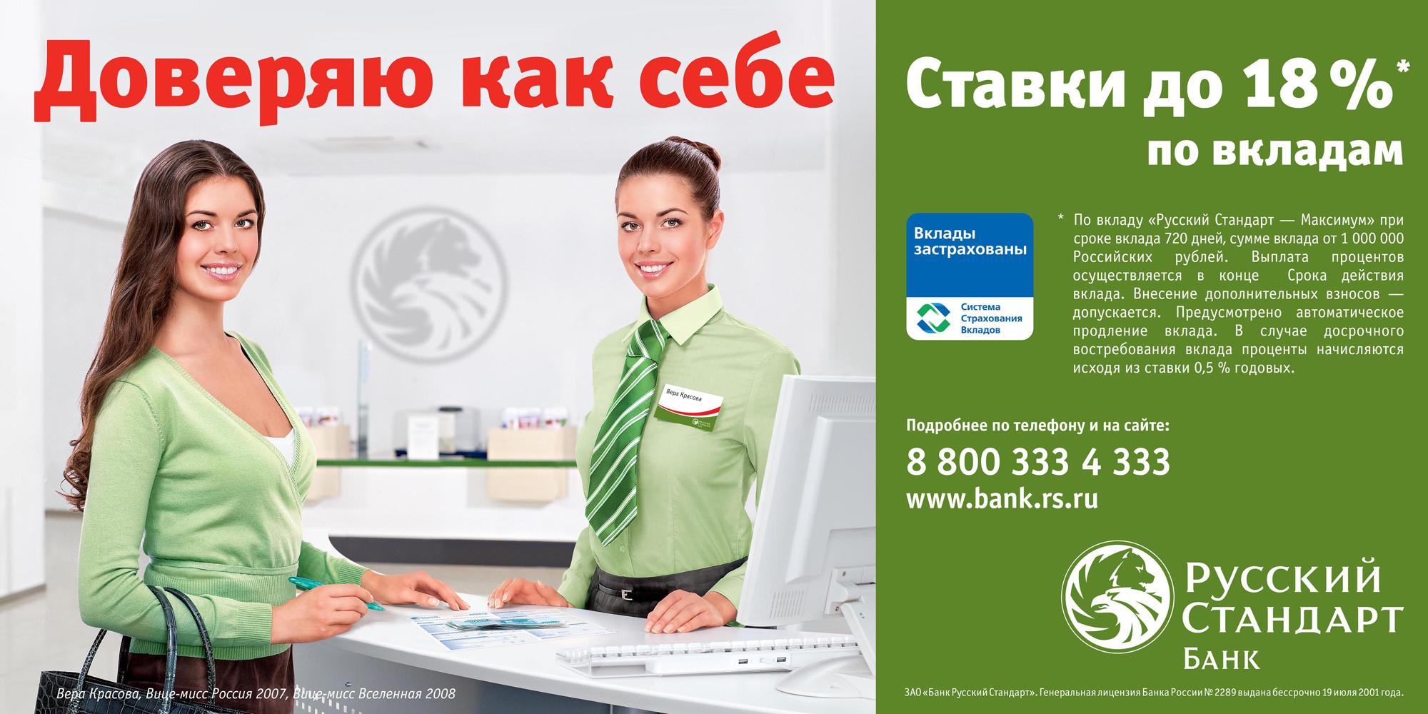 Банка русский стандарт с