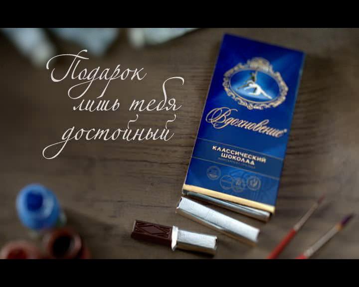 Фо�о Шоколад Вдо�новение