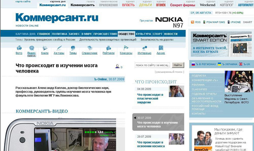 "Nokia, ""Коммерсантъ"", Mediacom interaction"