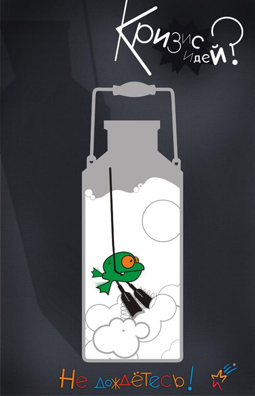 """Идея!2009 "" Конкурс антикризисного плаката."